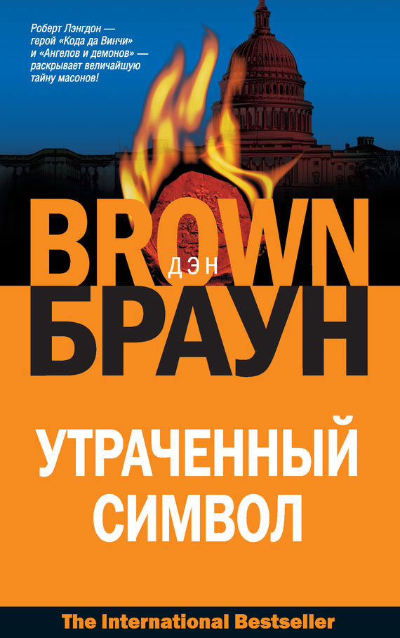Обложка книги Утраченный символ, автор Браун, Дэн
