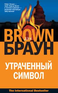 Браун, Дэн - Утраченный символ