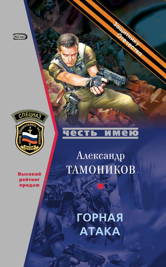 Александр Тамоников Горная атака александр тамоников холодный свет луны