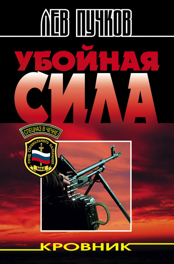 Скачать Лев Пучков бесплатно Убойная сила