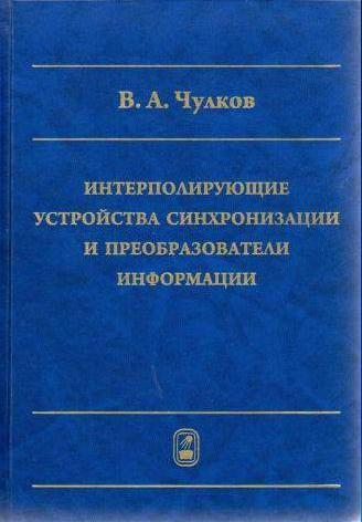 Валерий Чулков бесплатно