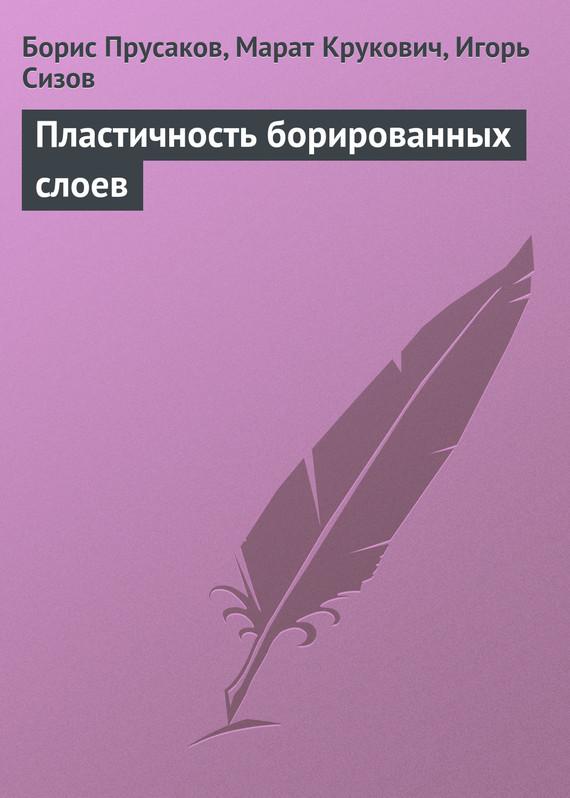 Борис Прусаков