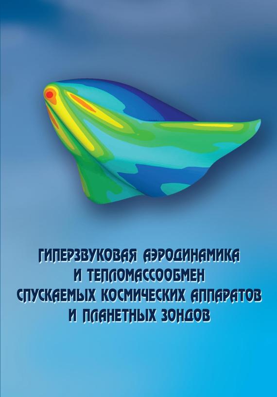 Коллектив авторов Гиперзвуковая аэродинамика и тепломассообмен спускаемых космических аппаратов и планетных зондов