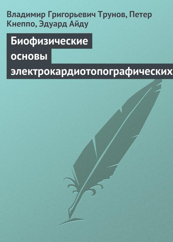 Обложка книги Биофизические основы электрокардиотопографических методов, автор Трунов, Владимир Григорьевич