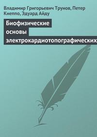 Трунов, Владимир Григорьевич  - Биофизические основы электрокардиотопографических методов