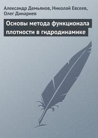 Демьянов, Александр  - Основы метода функционала плотности в гидродинамике