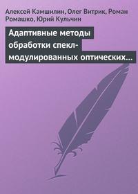 Камшилин, Алексей  - Адаптивные методы обработки спекл-модулированных оптических полей