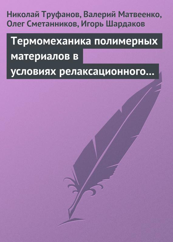 Николай Труфанов бесплатно