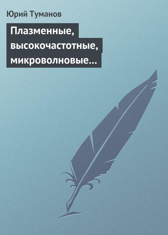 Юрий Туманов Плазменные, высокочастотные, микроволновые и лазерные технологии в химико-металлургических процессах