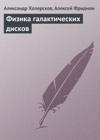 Хоперсков, Александр  - Физика галактических дисков
