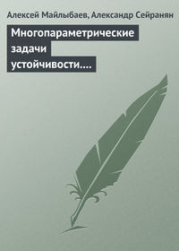 Майлыбаев, Алексей  - Многопараметрические задачи устойчивости. Теория и приложения в механике