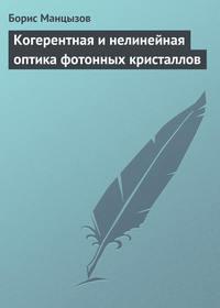 Манцызов, Борис  - Когерентная и нелинейная оптика фотонных кристаллов
