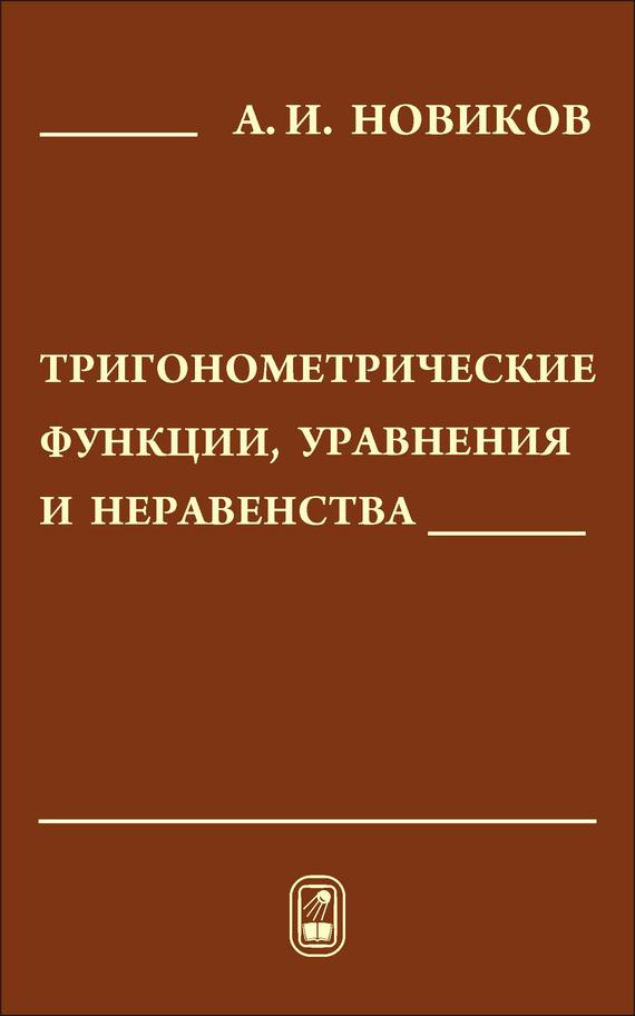 Анатолий Новиков Тригонометрические функции, уравнения и неравенства сканави м и сборник задач по математике для поступающих в вузы