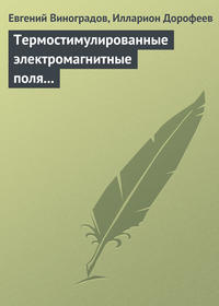 Виноградов, Евгений  - Термостимулированные электромагнитные поля твердых тел