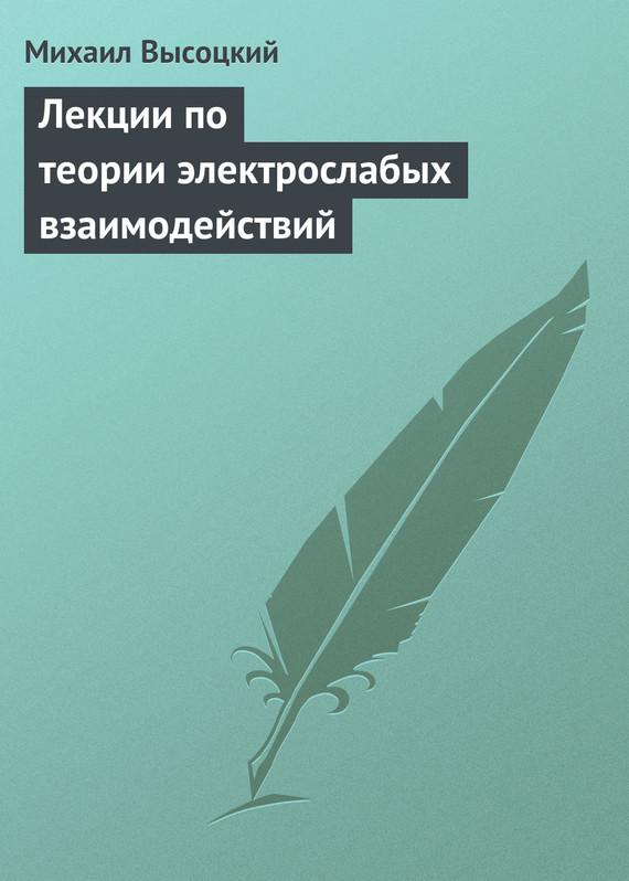 Михаил Высоцкий Лекции по теории электрослабых взаимодействий высоцкий