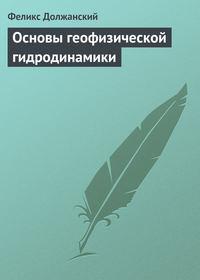 Должанский, Феликс  - Основы геофизической гидродинамики