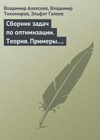 Алексеев, Владимир  - Сборник задач по оптимизации. Теория. Примеры. Задачи