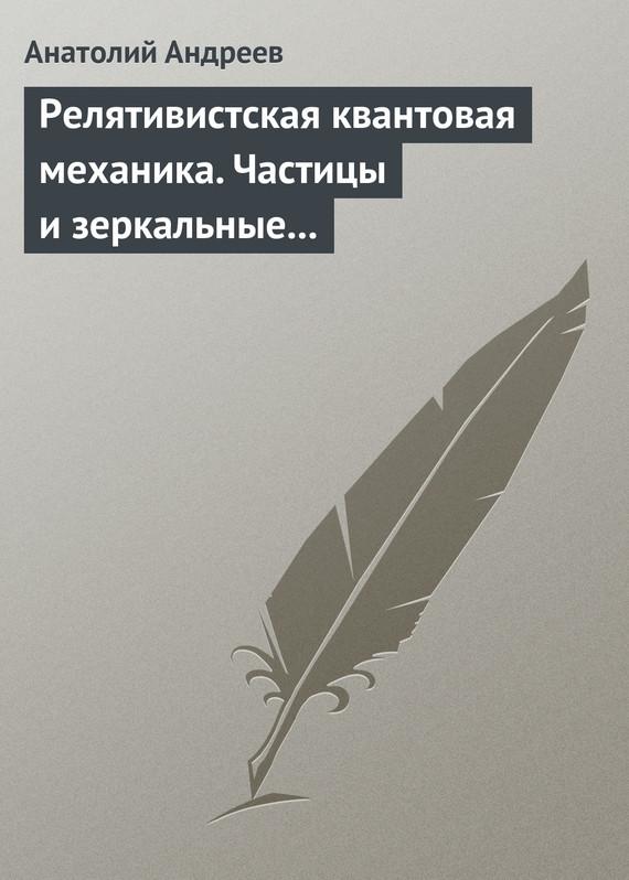 быстрое скачивание Анатолий Андреев читать онлайн
