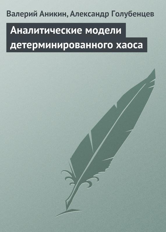 Валерий Аникин Аналитические модели детерминированного хаоса владимир аникин богатырская застава