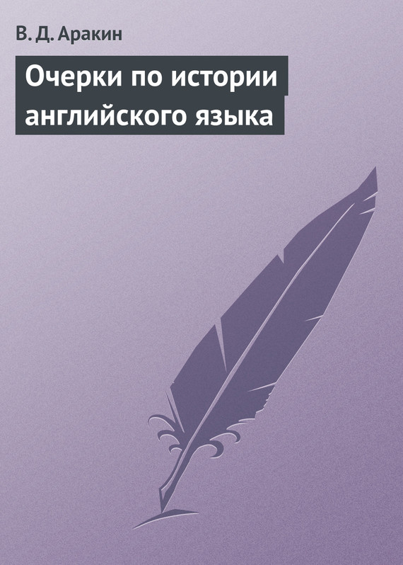 быстрое скачивание В. Д. Аракин читать онлайн