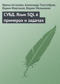 Астахова, Ирина  - СУБД. Язык SQL в примерах и задачах