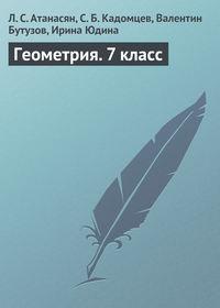 Атанасян, Л. С.  - Геометрия. 7 класс