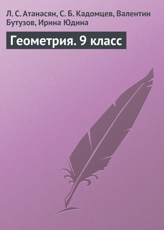 Л. С. Атанасян Геометрия. 9 класс л г матвеева точка ру и 6 б