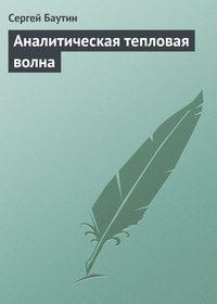 Баутин, Сергей  - Аналитическая тепловая волна