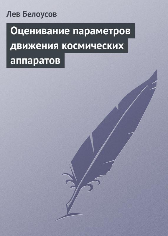 захватывающий сюжет в книге Лев Белоусов