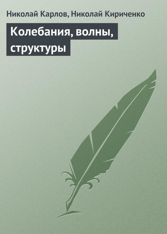 Николай Карлов Колебания, волны, структуры ключ sturm 1045 02 2