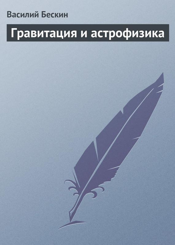 Василий Бескин бесплатно