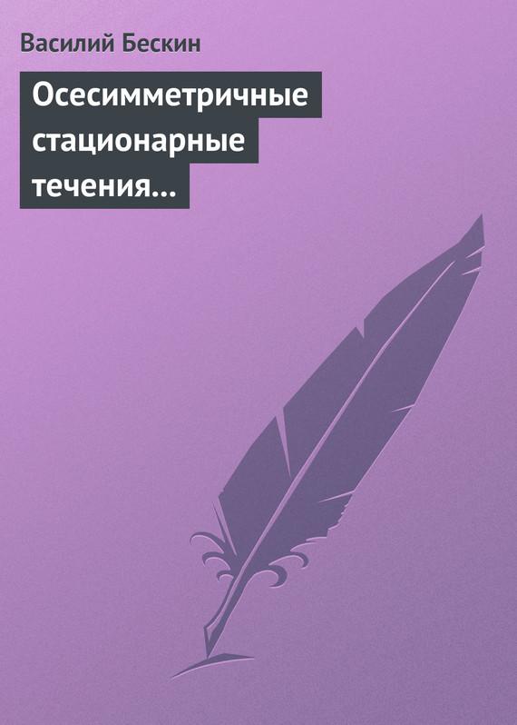Василий Бескин Осесимметричные стационарные течения в астрофизике