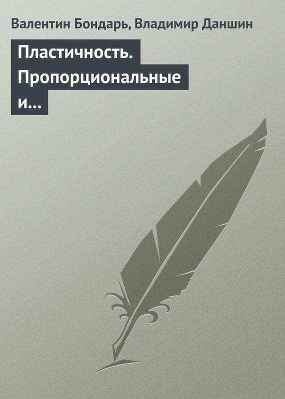 Валентин Бондарь Пластичность. Пропорциональные и непропорциональные нагружения