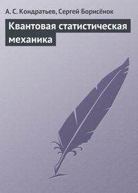 Кондратьев, А. С.  - Квантовая статистическая механика