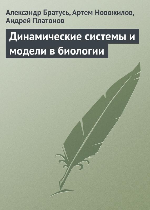 Александр Братусь бесплатно