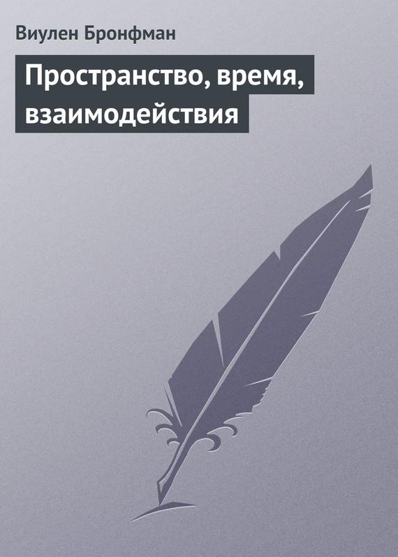 Обложка книги Пространство, время, взаимодействия, автор Бронфман, Виулен