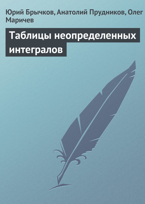Юрий Брычков