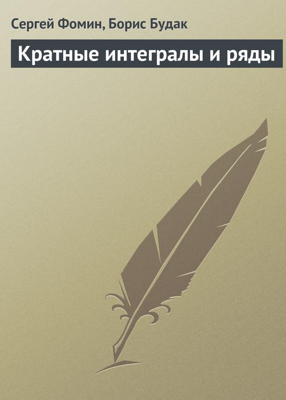 Сергей Фомин бесплатно