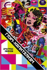 Иванов, Дмитрий  - Глэм-капитализм