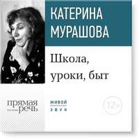 Мурашова, Екатерина  - Лекция «Школа, уроки, быт»