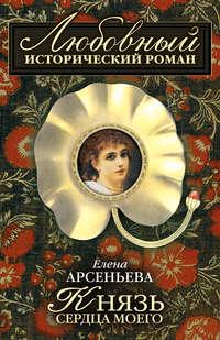 Арсеньева, Елена  - Князь сердца моего