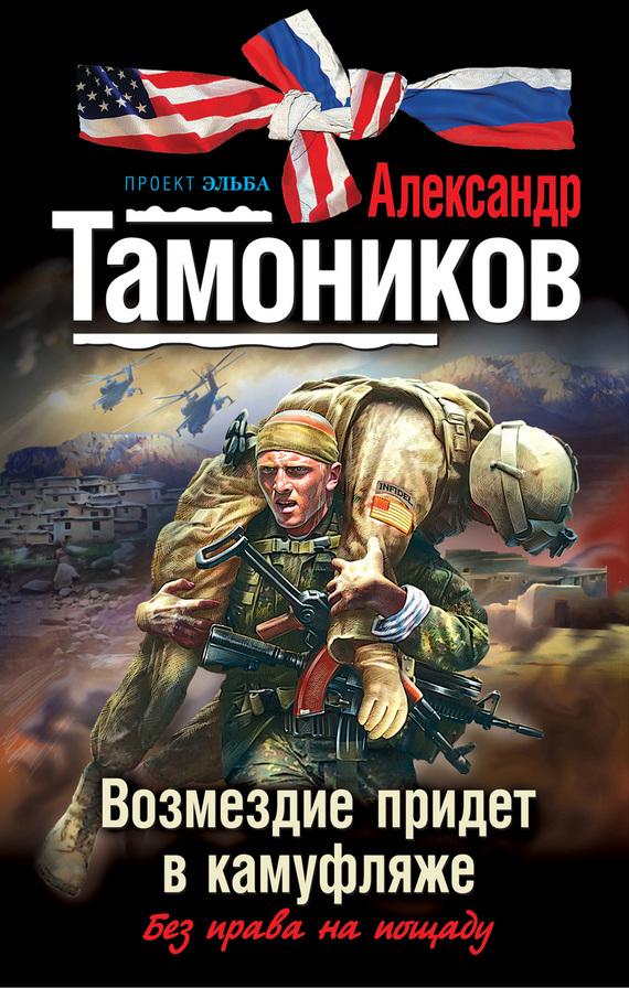 Александр Тамоников Возмездие придет в камуфляже валентин рунов удар по украине вермахт против красной армии