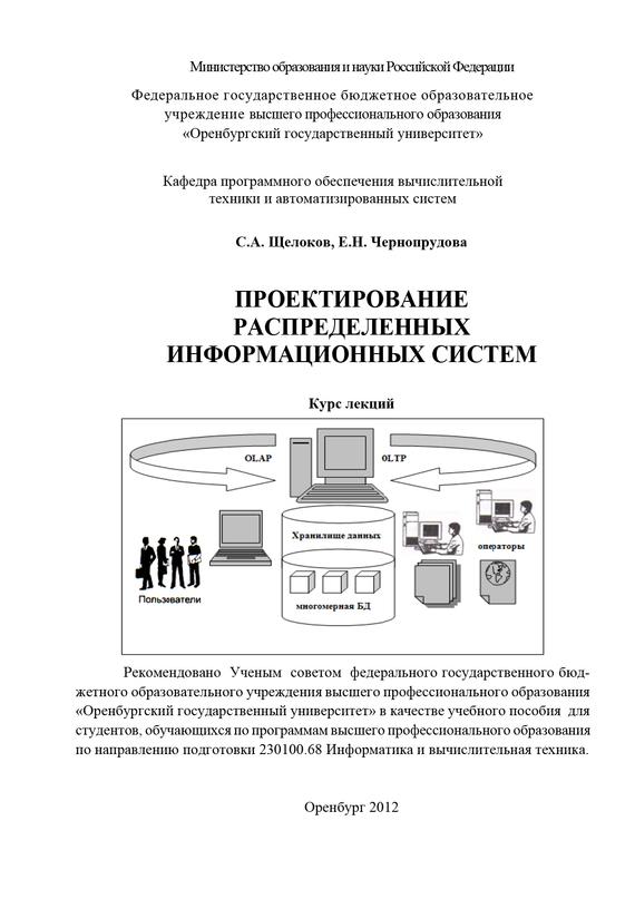 Е. Н. Чернопрудова Проектирование распределенных информационных систем е а власова акторные модели корпоративных информационных систем