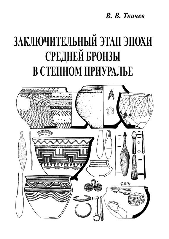 Виталий Ткачев - Заключительный этап эпохи средней бронзы в степном Приуралье