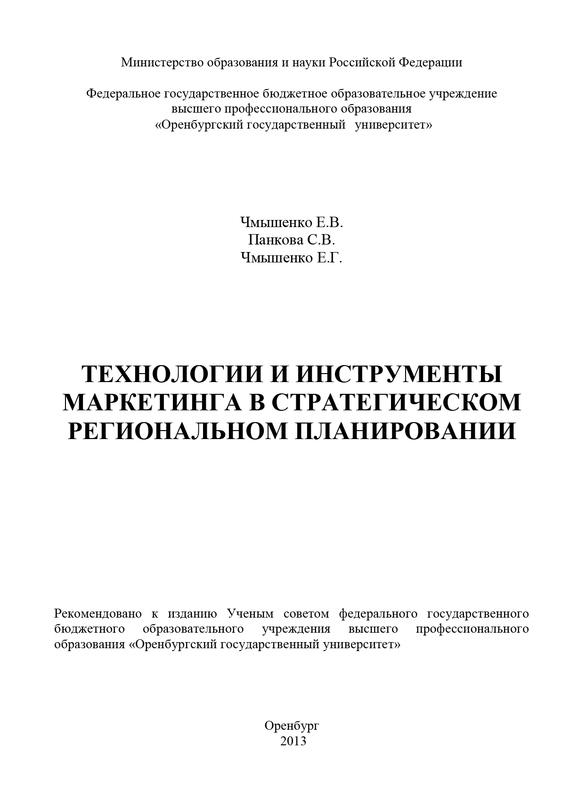 С. В. Панкова Технологии и инструменты маркетинга в стратегическом региональном планировании