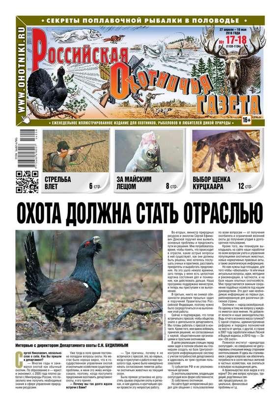 Российская Охотничья Газета 17/18-2016