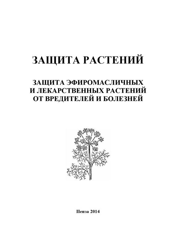 И. П. Кошеляева Защита растений. Защита эфиромасличных и лекарственных растений от вредителей и болезней защита от болезней