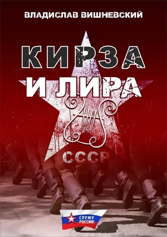 Владислав Вишневский бесплатно