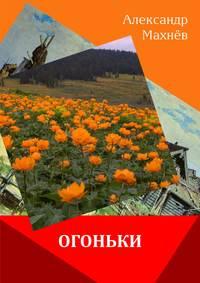 Махнёв, Александр  - Огоньки (сборник)