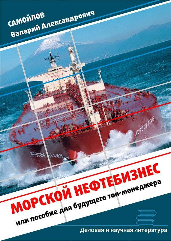 Скачать Валерий Самойлов бесплатно Морской нефтебизнес. Пособие для будущего топ-менеджера